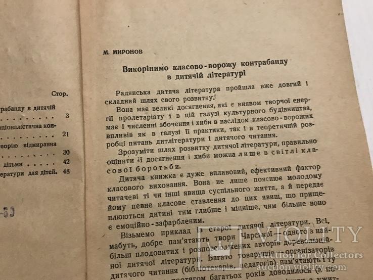 1934 На боротьбу проти класово-ворожих впливів в Дитячій літкратурі, фото №6