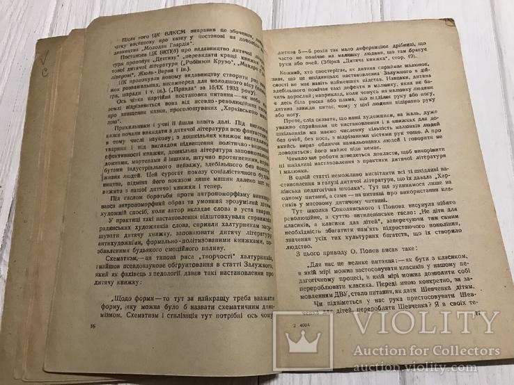 1934 На боротьбу проти класово-ворожих впливів в Дитячій літкратурі, фото №8