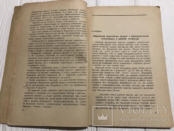 1934 На боротьбу проти класово-ворожих впливів в Дитячій літкратурі, фото №9