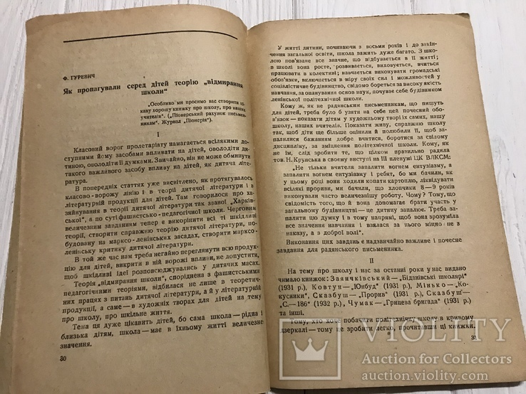 1934 На боротьбу проти класово-ворожих впливів в Дитячій літкратурі, фото №10
