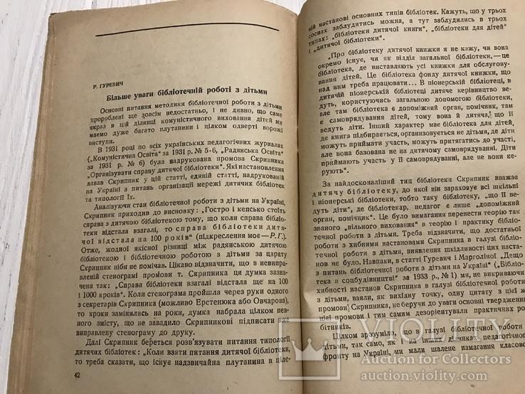 1934 На боротьбу проти класово-ворожих впливів в Дитячій літкратурі, фото №11