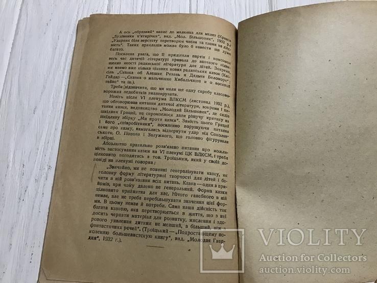 1934 На боротьбу проти класово-ворожих впливів в Дитячій літкратурі, фото №12