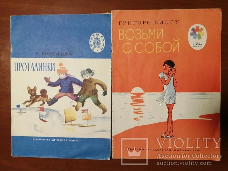 Детские книжки 70х годов, фото №5