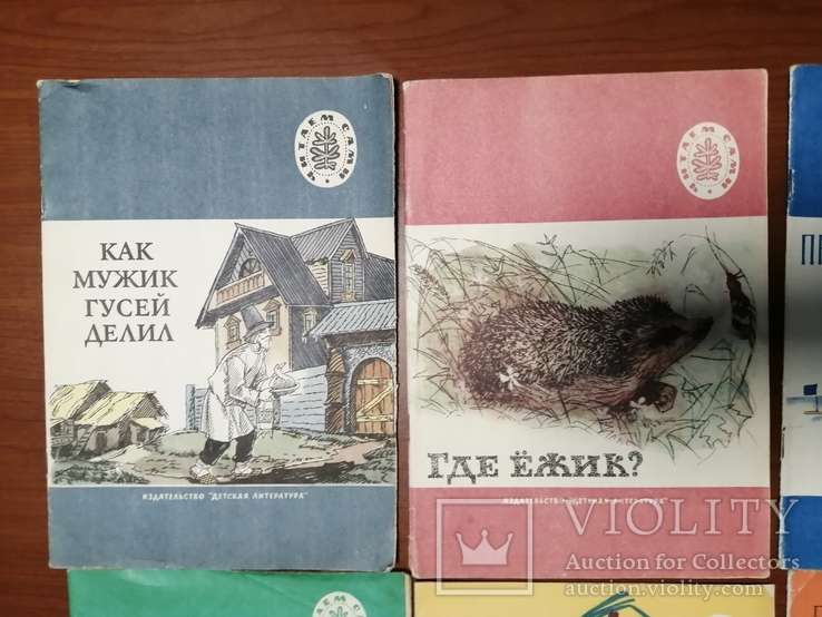 Детские книжки 70х годов, фото №6