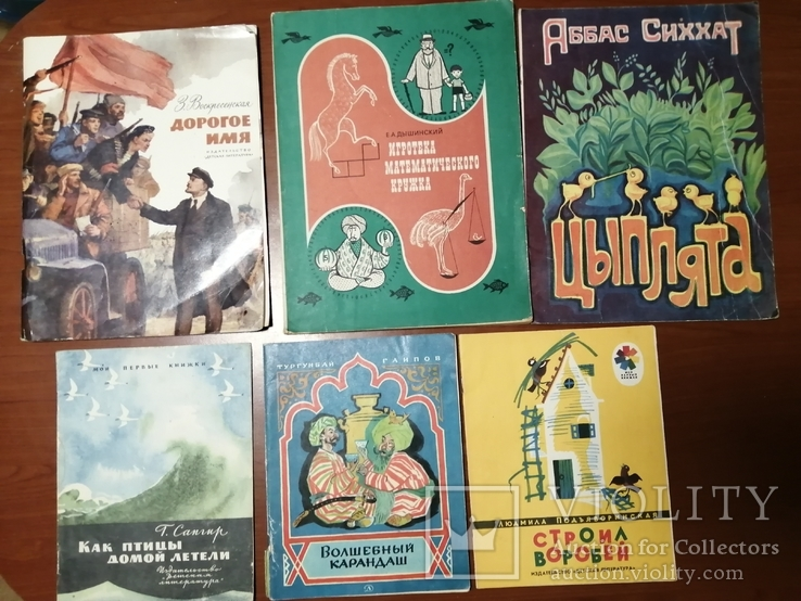 Детские книги 13 штук, фото №3