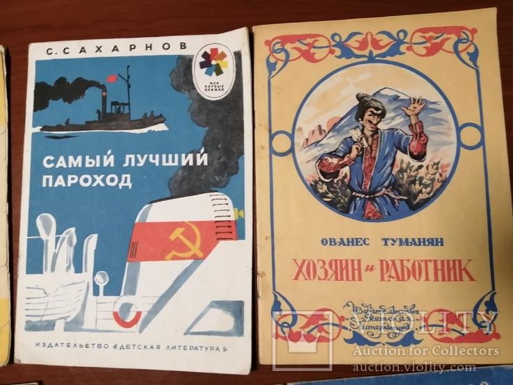 Детские книги 13 штук, фото №5