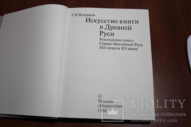 Искусство книги в Древней Руси. 24*32, фото №5