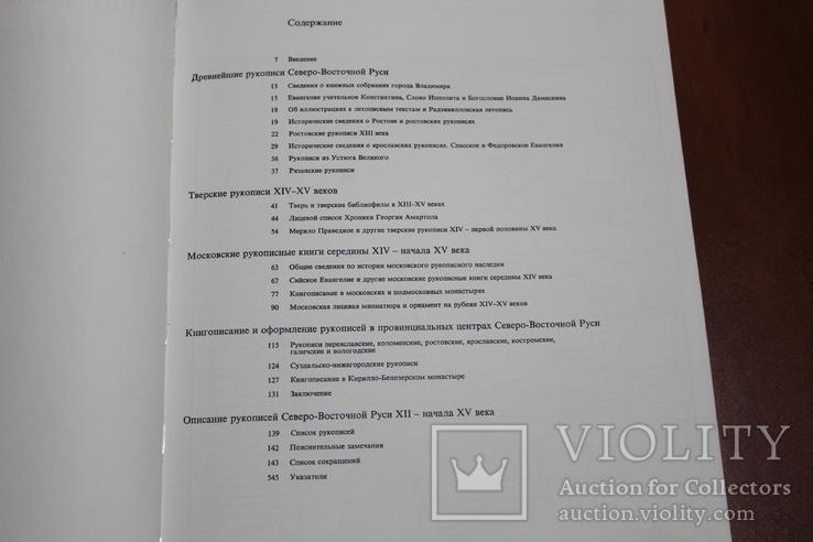 Искусство книги в Древней Руси. 24*32, фото №6