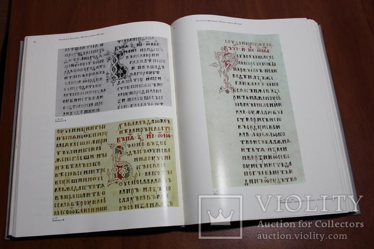 Искусство книги в Древней Руси. 24*32, фото №7