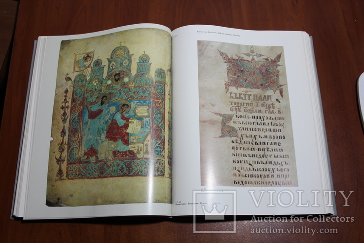 Искусство книги в Древней Руси. 24*32, фото №2
