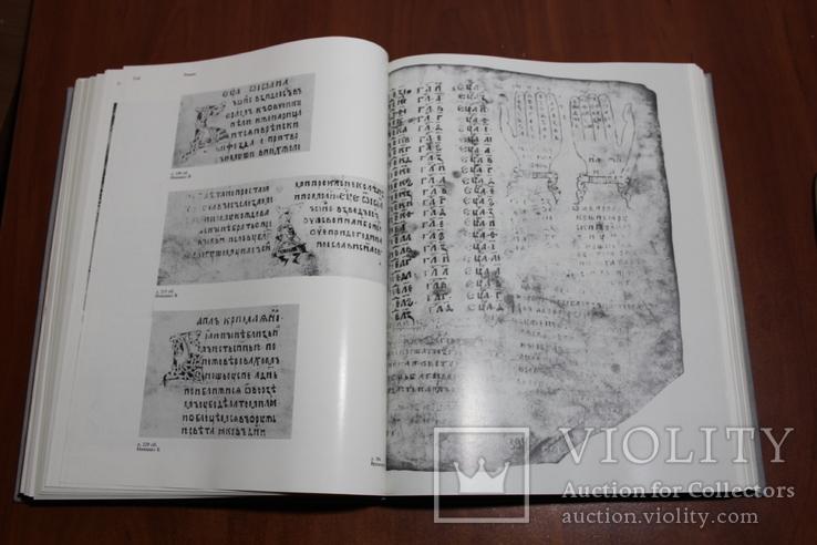 Искусство книги в Древней Руси. 24*32, фото №8