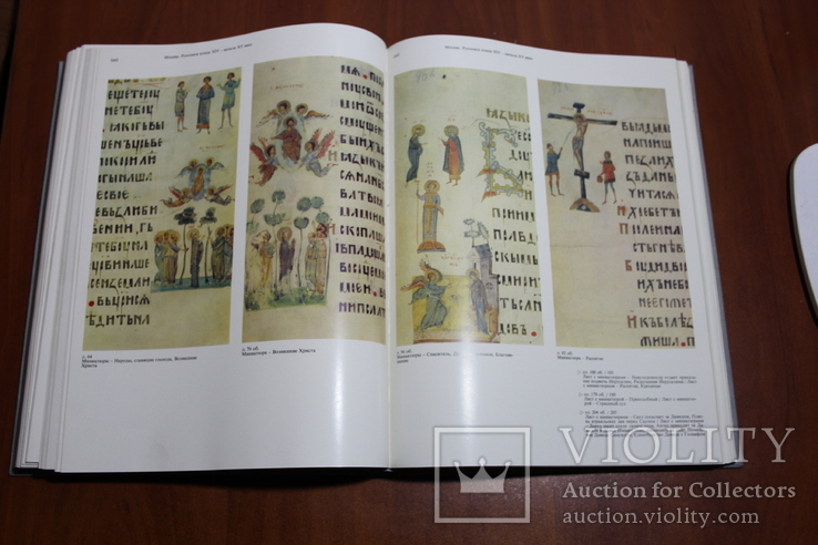 Искусство книги в Древней Руси. 24*32, фото №9