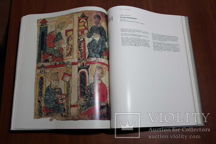 Искусство книги в Древней Руси. 24*32, фото №10