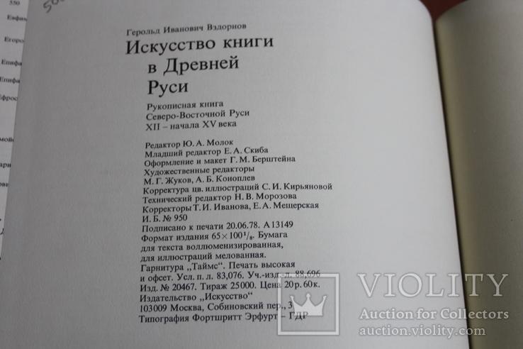 Искусство книги в Древней Руси. 24*32, фото №11