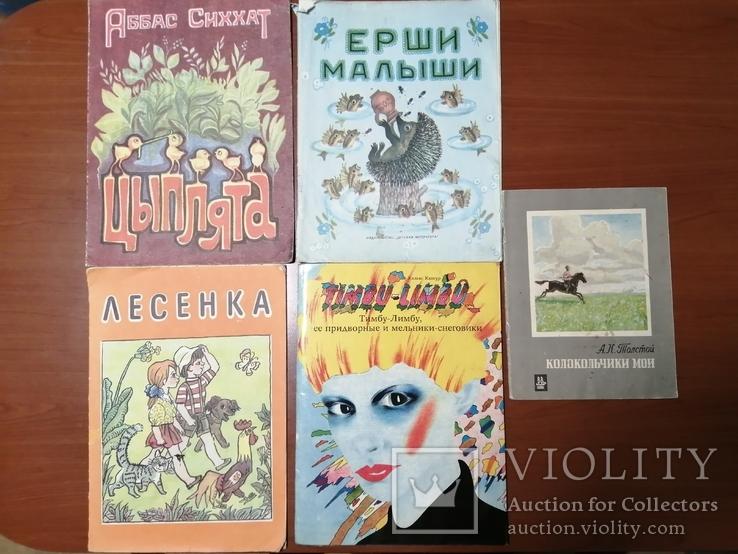 Детские книги 14 штук, фото №2