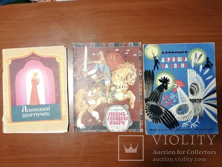 Детские книги 14 штук, фото №6