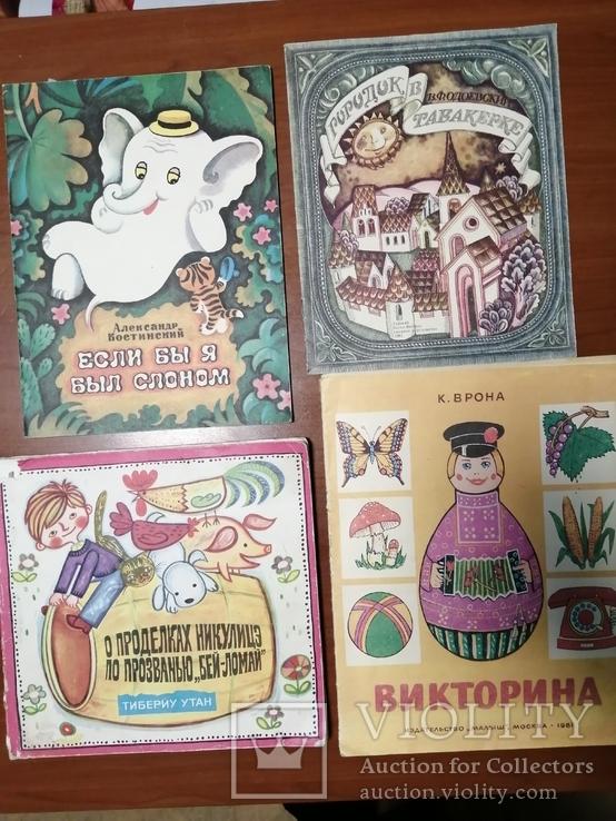 Детские книги 19 штук, фото №4