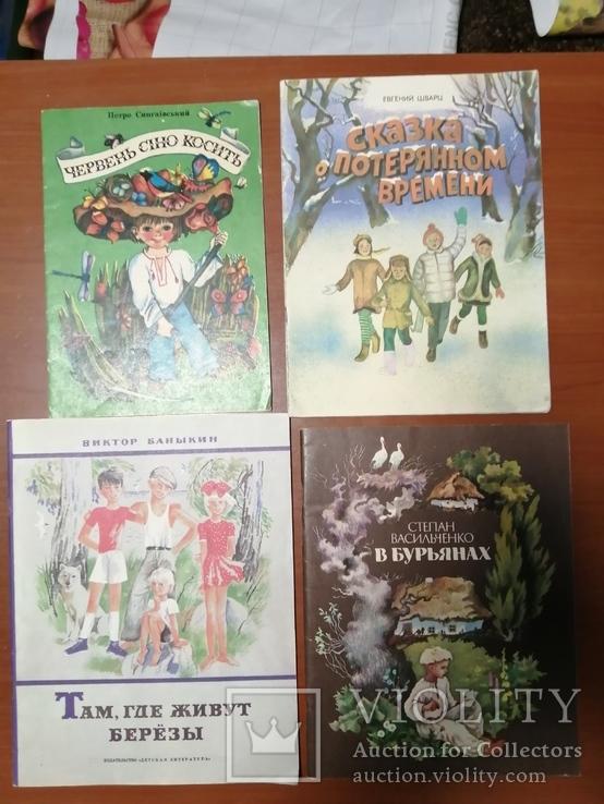 Детские книги 19 штук, фото №5