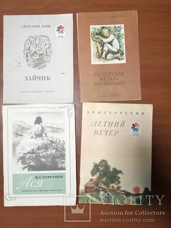 Детские книги 20 штук, фото №4