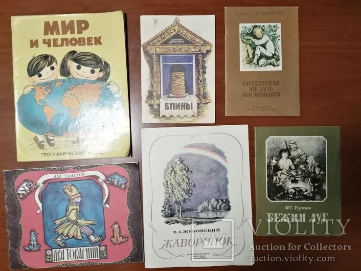 Детские книги 20 штук, фото №5