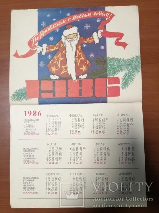 Детский календарь 1985 год, фото №2