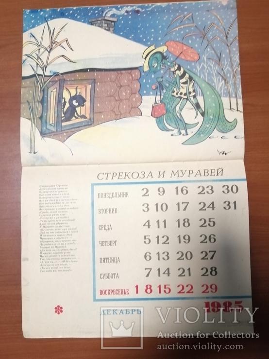 Детский календарь 1985 год, фото №3