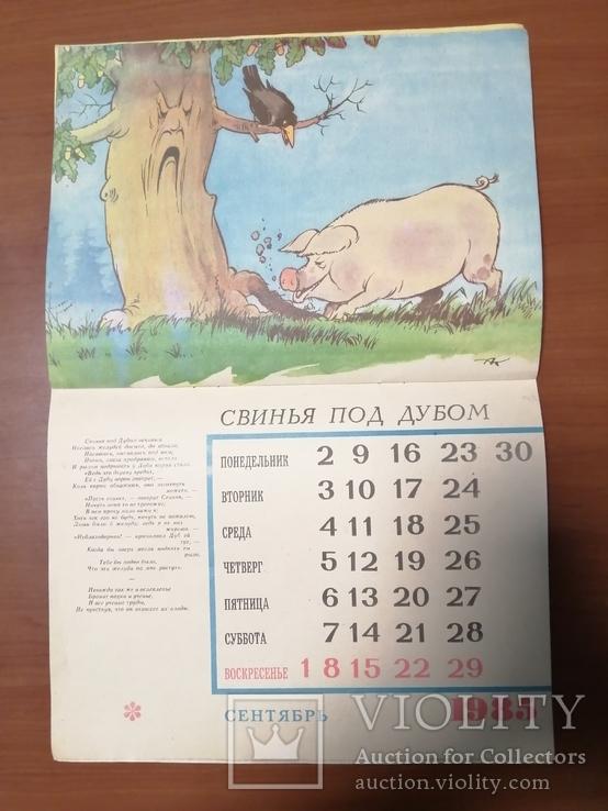 Детский календарь 1985 год, фото №5