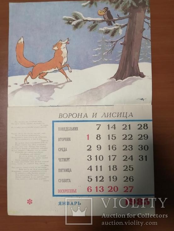 Детский календарь 1985 год, фото №7
