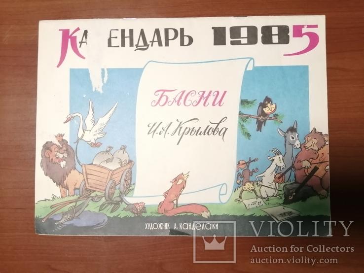 Детский календарь 1985 год, фото №9