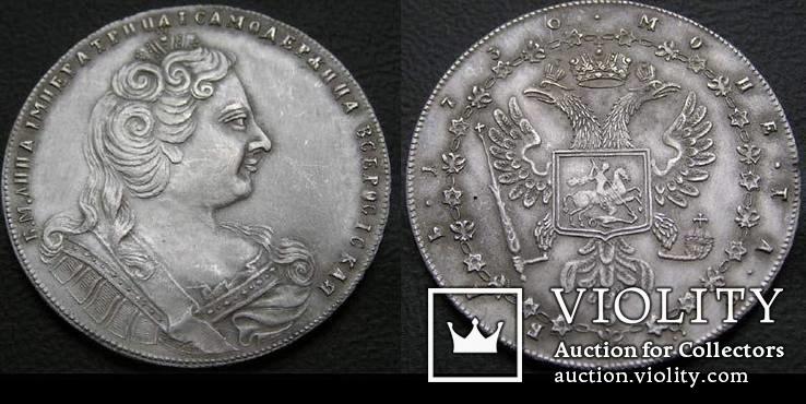 1 рубль 1730 год Анна Иоановна портретный траурный Копия
