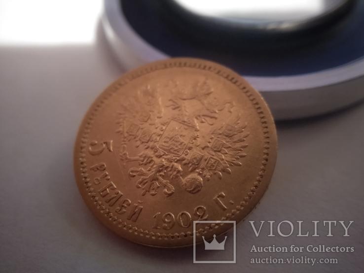 5 рублей 1902 года Николая ll, фото №5