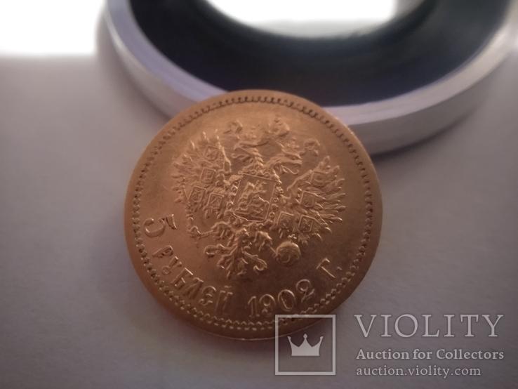 5 рублей 1902 года Николая ll, фото №7