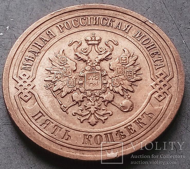 5 копеек 1911 г. СПБ.