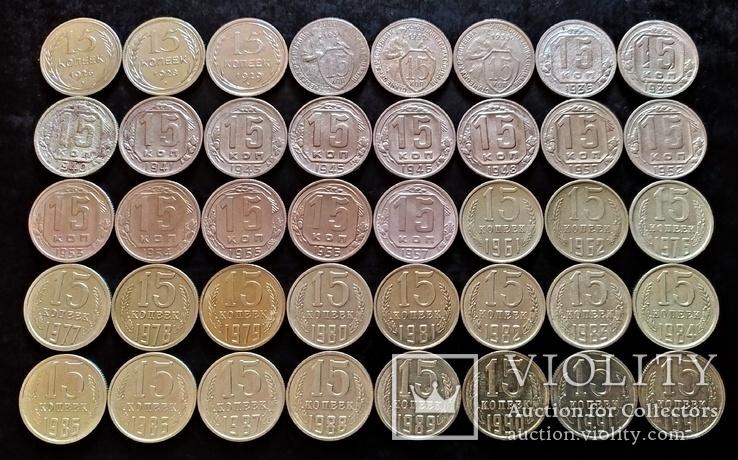 15 копеек СССР по годам - 40 штуки., фото №3