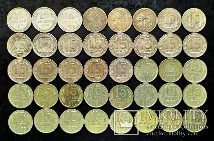 15 копеек СССР по годам - 40 штуки., фото №4