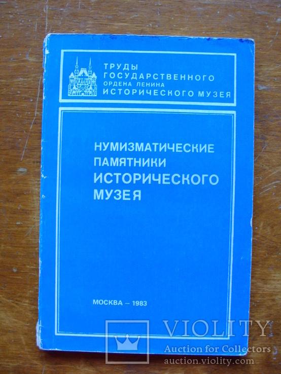 Нумизматические памятники исторического музея (110), фото №2