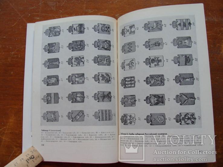 Нумизматические памятники исторического музея (110), фото №10