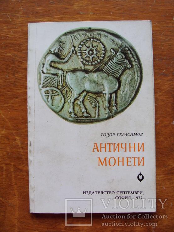 Антични монети (111), фото №2