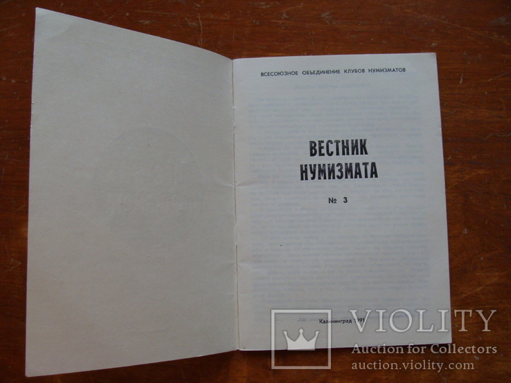 Вестник нумизмата. Номер 3 (114), фото №4