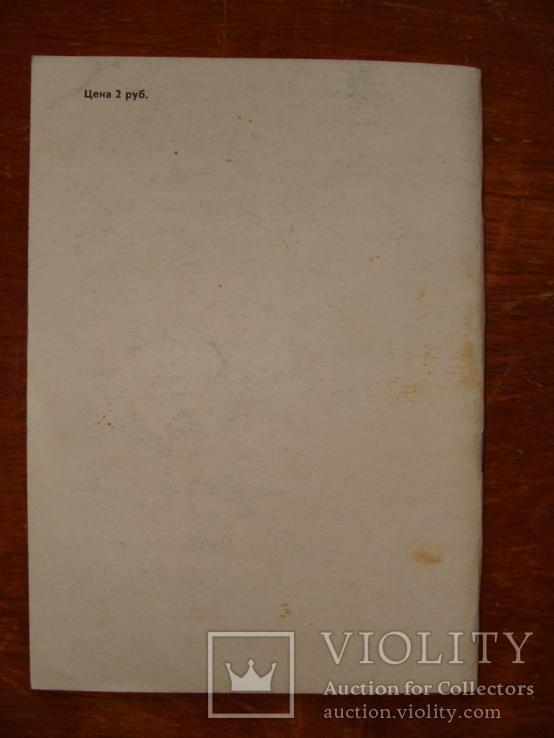 Вестник нумизмата. Номер 3 (114), фото №9