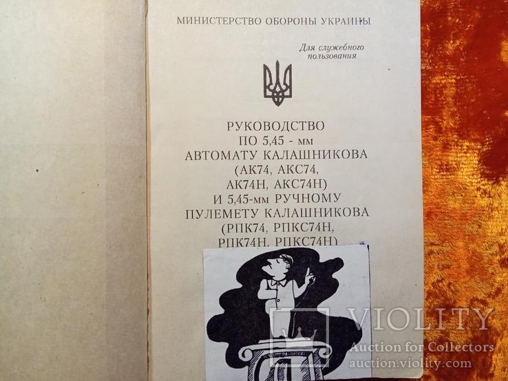 Руководство по АК и РПК.МОУ.Тираж 1000 шт..1995 г.., фото №5