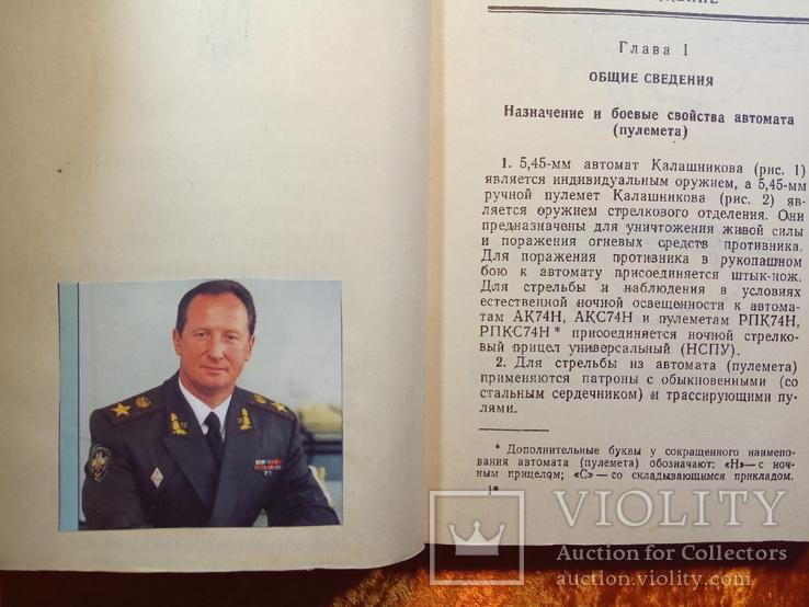 Руководство по АК и РПК.МОУ.Тираж 1000 шт..1995 г.., фото №6
