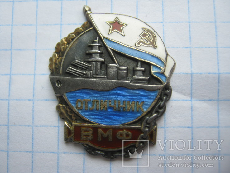 Знак-Значок ''Отличник ВМФ'' Серебро.