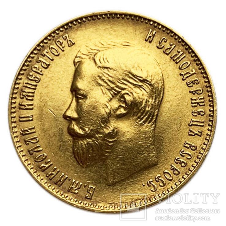 10 рублей 1911 года aUNC., фото №3
