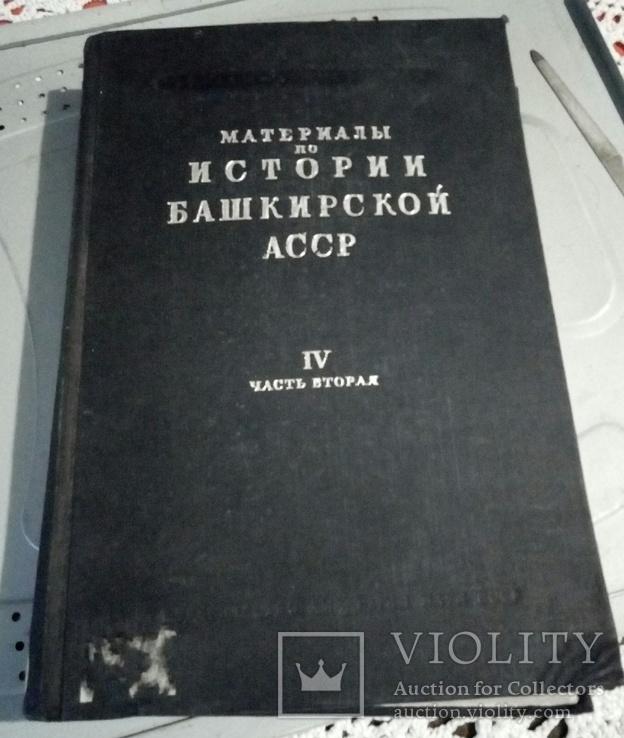 Демдова.Материалы по истрии Башкирской АССР., фото №2