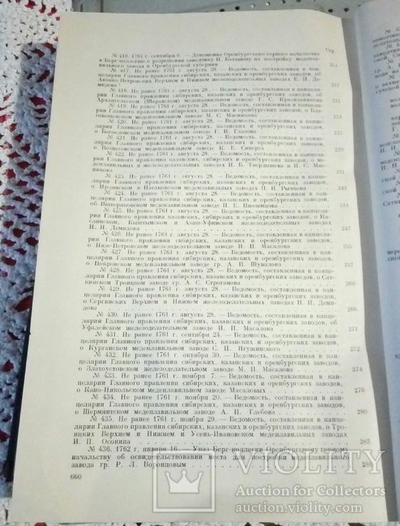 Демдова.Материалы по истрии Башкирской АССР., фото №7