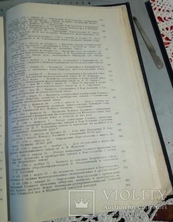Демдова.Материалы по истрии Башкирской АССР., фото №8
