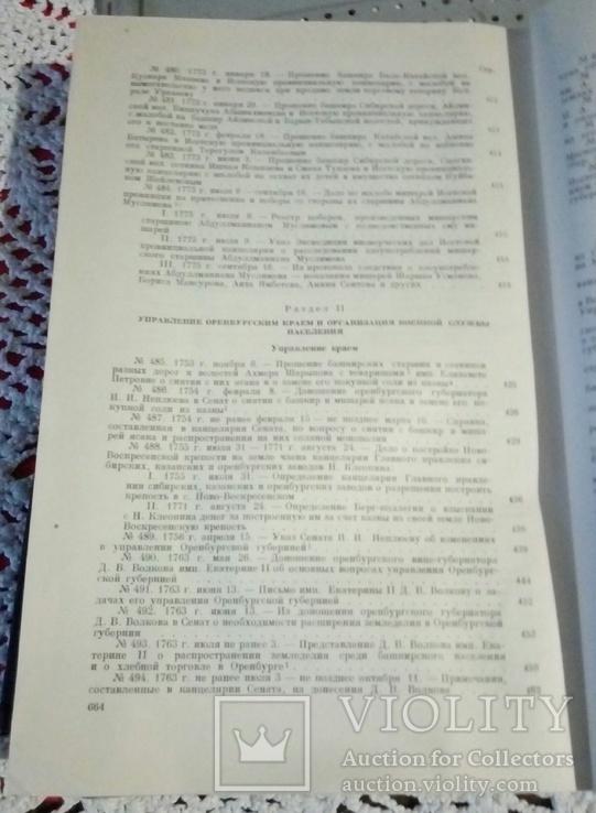 Демдова.Материалы по истрии Башкирской АССР., фото №11
