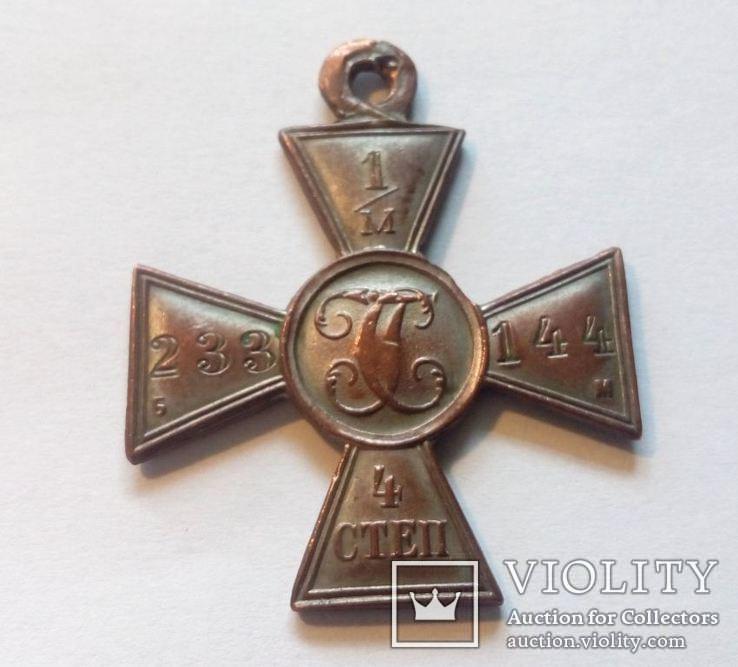 Георгиевский Крест. ГК 4 степень. Копия., фото №3