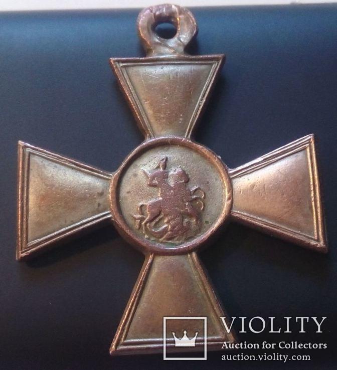 Георгиевский Крест. ГК 4 степень. Копия., фото №11
